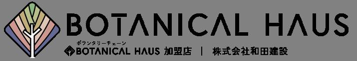 BOTANICAL HAUS(ボタニカルハウス) by 和田建設