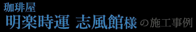 愛知小牧市の老舗工務店「一級建築士事務所 和田建設」では、愛知県だけでなく東海エリアを中心に店舗デザイン・設計・施工をご依頼いただいております!