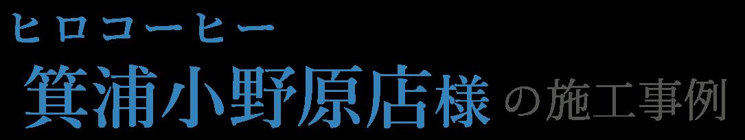 大阪府箕面市のカフェデザインも承ります!設計事務所「和田建設」では、愛知名古屋エリア以外からの店舗設計のご依頼もいただいております。