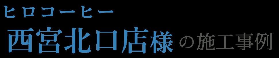 【西宮市のカフェ施工事例】愛知や名古屋を中心にお仕事をしている設計事務所「和田建設」では、兵庫県でも店舗デザイン・木造住宅リフォーム(改装 増改築)を承っています!