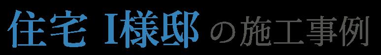 【施工事例】愛知県名古屋の店舗デザイン・注文住宅なら、小牧市の「一級建築士事務所 和田建設」カフェの設計や木造のリフォーム(改装 増改築)を得意としています!