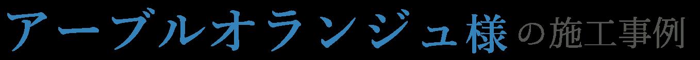 春日井 江南 みよし市 岡崎市 豊田市 豊橋市 尾張旭 豊川市など、東海エリアで店舗デザインを行う、小牧市 和田建設の一宮市での施工事例です。